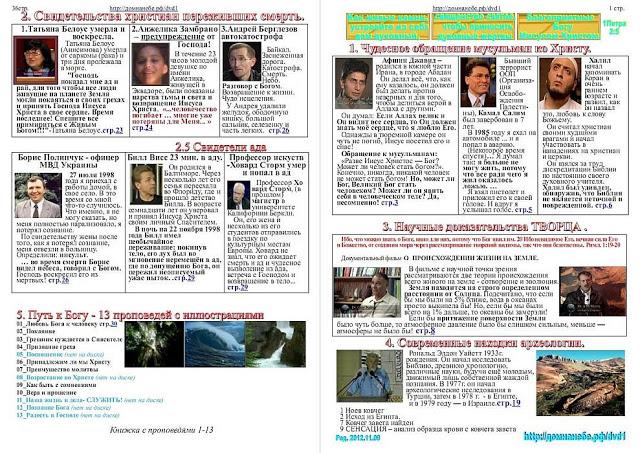Обложка к аннотации к DVD-Диску-Спасение. Стр.1-2